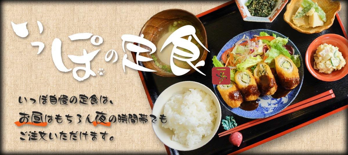 いっぽの定食|いっぽ自慢の定食は、お昼はもちろん夜の時間帯でもご注文いただけます。