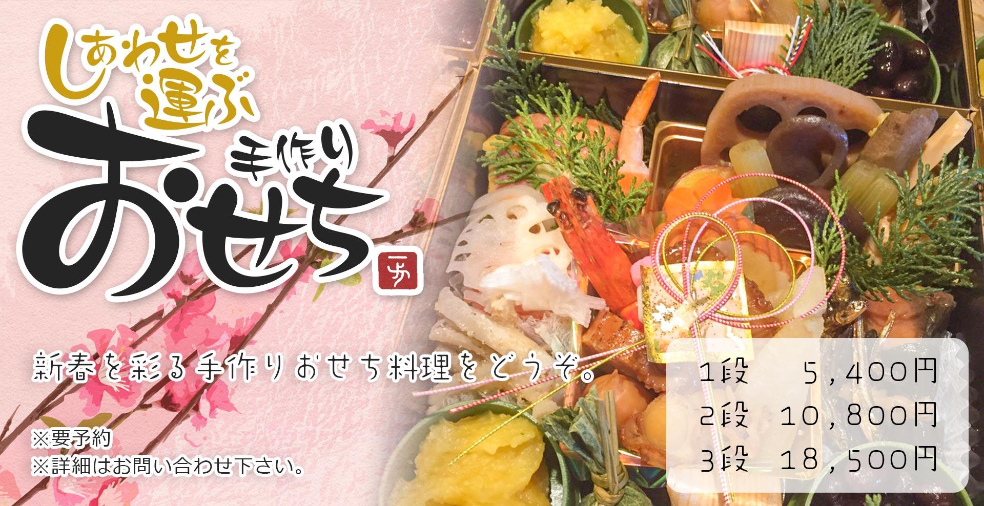 しあわせを運ぶ手作りおせち|新春を彩る手作りおせち料理をどうぞ。|※要予約※詳細はお問い合わせ下さい。